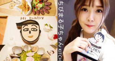 【台北信義】櫻桃小丸子主題餐廳ちびまる子ちゃんKITCHEN - 可愛蛋糕超好拍!