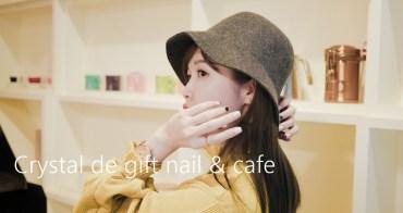 【台北中山】Crystal de gift nail & cafe – 秋冬琥珀拼接指彩 凝膠 中山捷運站美甲