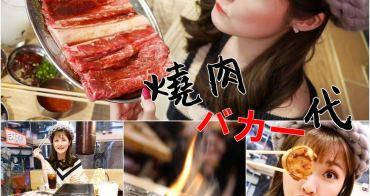 【沖繩美食】焼肉バカ一代 - 那霸燒肉推薦 超便宜韓式和牛燒烤 專人服務