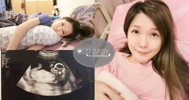 【孕期日記】12W~17W 持續出血 臥床安胎 子宮頸閉鎖不全 子宮頸環紮手術