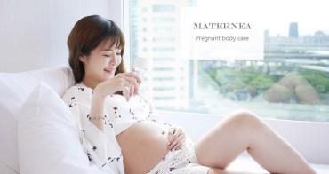 保養孕肚的妊娠油/霜愛用分享 媽咪莉娜彈力潤膚油 無痕美體霜