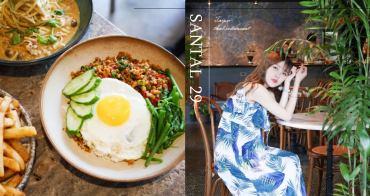 【台北大安】美照拍不完!超美泰式料理咖啡廳 一個人來也能吃 Santal 29 六張犁