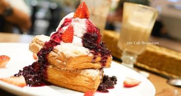 【台北信義】超酥千層丹麥-201 Cafe Restaurant-咖啡廳-ATT4fun餐廳