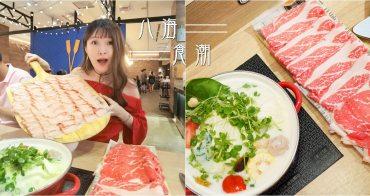 【台北中和】超份量大盤肉火鍋涮涮鍋-八海食潮-中和環球