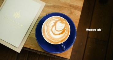 【台北東區】Uranium cafe - 大安站靜巷可愛復古風咖啡廳 / 不限時 / wifi