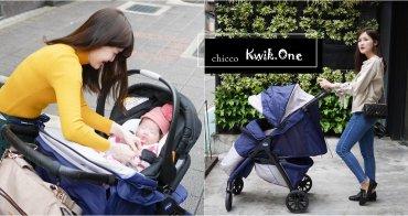 【嬰兒推車】chicco - Kwik.One 輕量休旅秒收車 超便利秒收推車