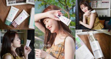 【保養底妝】我的夏日防曬秘訣 – Dr.Douxi朵璽 清爽不黏膩的SPF35&SPF48物理性潤色隔離臉部防曬