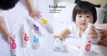 【寶寶保養】澳洲Grahams珂然 - 寶寶異位性皮膚炎推薦專用保養乳液、沐浴系列