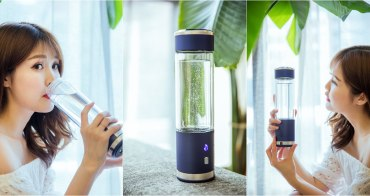 【生活3C】天天喝水素水保持輕盈順暢!康水工坊 氫氧分離兩用水素水杯