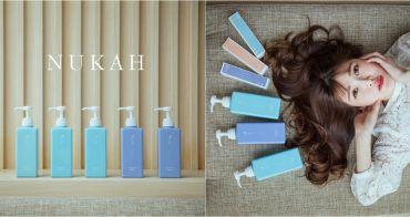 【專業髮品】NUKAH新雨系列洗髮護髮頭皮精華 - 喚醒頭皮滋潤秀髮,受損、敏感、出油、落髮推薦