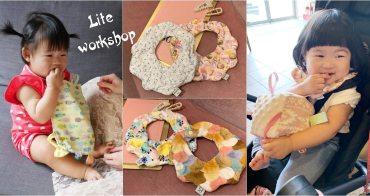 【yiyi穿搭】育兒好物Lite Workshop全手做寶寶圍兜口水兜、安撫巾、安撫球,限定款日本花布限量開團