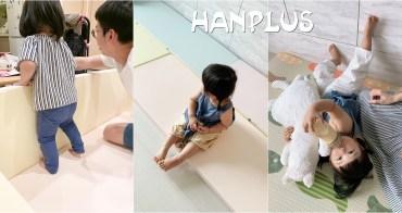 【育兒好物】家中遊樂區布置 - HANPLUS 夢想城堡遊戲地墊(6/3-6/9限時團購)