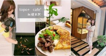 【台北天母】topo+ cafe' 拓樸本然 - 邊吃飯邊看魚!親子友善咖啡廳 嚴選食材健康早午餐、下午茶