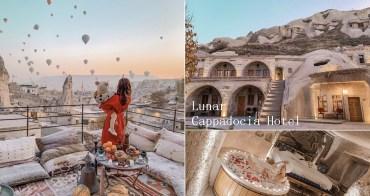 【土耳其住宿】在天然洞穴飯店看熱氣球 - Lunar Cappadocia Hotel