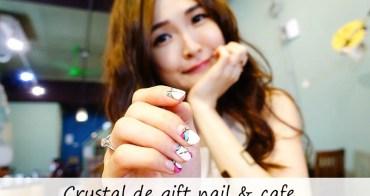 【台北中山】Crystal de gift nail & cafe – 設計感舞動線條 粉嫩腮紅 下午茶指甲凝膠 中山捷運站美甲