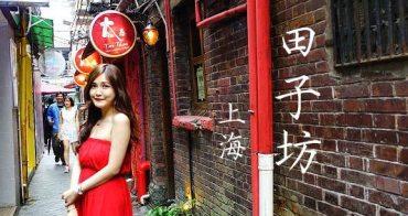 【上海旅遊】田子坊 -  文創巷弄小歐洲 必吃水果優格霜淇淋 Eimio愛咪歐凍酸奶