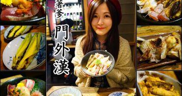 【台北東區】瞞著爹二店 - 門外漢 日式海鮮生魚片丼飯 炙燒丼飯專賣店