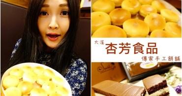 【宅配點心】乳酪球+雪藏起士棒 - 杏芳食品超人氣組合 好吃超推薦!