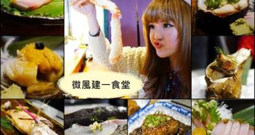 【台北東區】微風建一食堂 - 超值高等級日式無菜單料理!