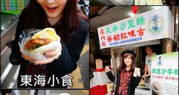 【台中東海】東海刈包大王 - 在地吃透透美食