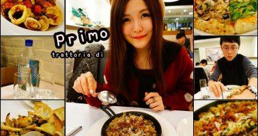 【台北東區】trattoria di Primo - 甜蜜蜜情人節大餐 比薩燉飯義大利麵