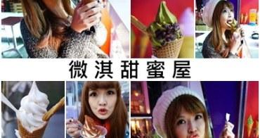 【台北西門】微淇甜蜜屋 - 法式甜點水果霜淇淋!超愛栗子蒙布朗與荔枝!!