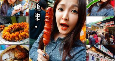 【新北烏來】烏來老街 - 走走逛逛吃山豬肉 小米麻糬
