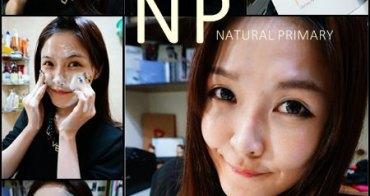 【臉部保養】NP自然原生美肌 - 給自己最好的 擁有不向歲月低頭的凍齡美肌! NP專業醫美保養聖品