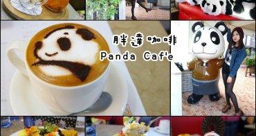 【台中南屯】胖達咖啡Panda Caf'e - 超可愛熊貓圓仔奶泡拉花咖啡下午茶!適合聊天拍照!