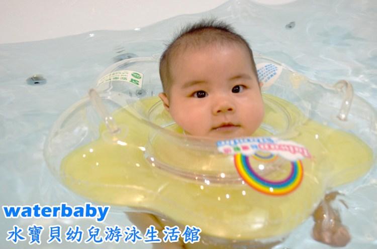 『親子育兒_waterbaby水寶貝幼兒游泳生活館』小肥肉第一次下水游泳囉! 3M30D