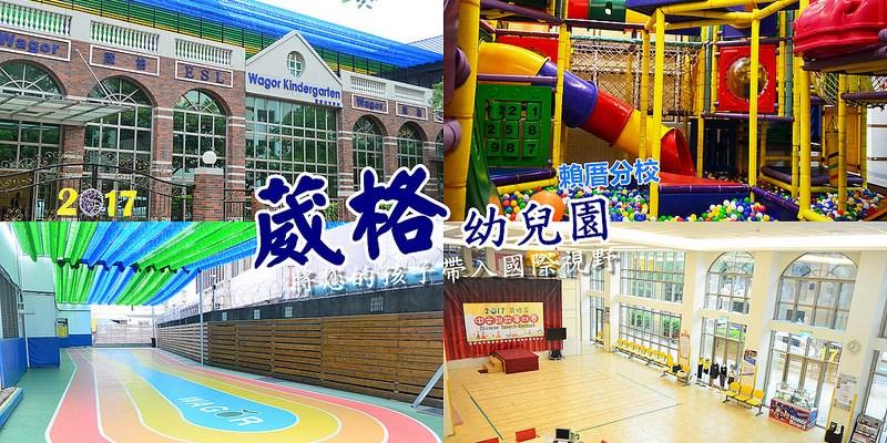 台中幼兒園_葳格幼兒園-賴厝校區│葳格就是要給孩子最好的環境、最寬闊的視野!