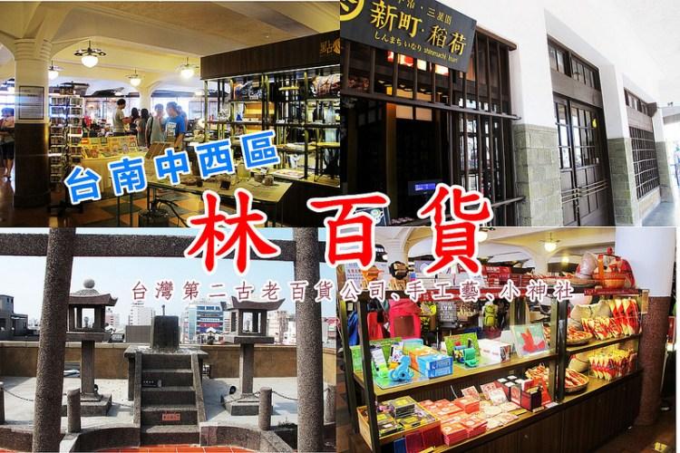『台南中西區景點_林百貨』古老的百貨公司、日本神社、手工藝多多!