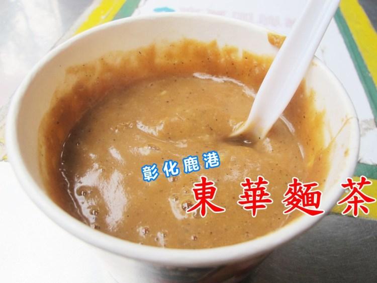 鹿港美食_東華麵茶│鹿港有名麵茶館、天后宮附近美食,傳統古早味的回憶!
