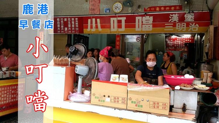 『彰化鹿港_小叮噹』在地人必吃充滿愛心的西式早餐店,招牌蛋餅是特色!