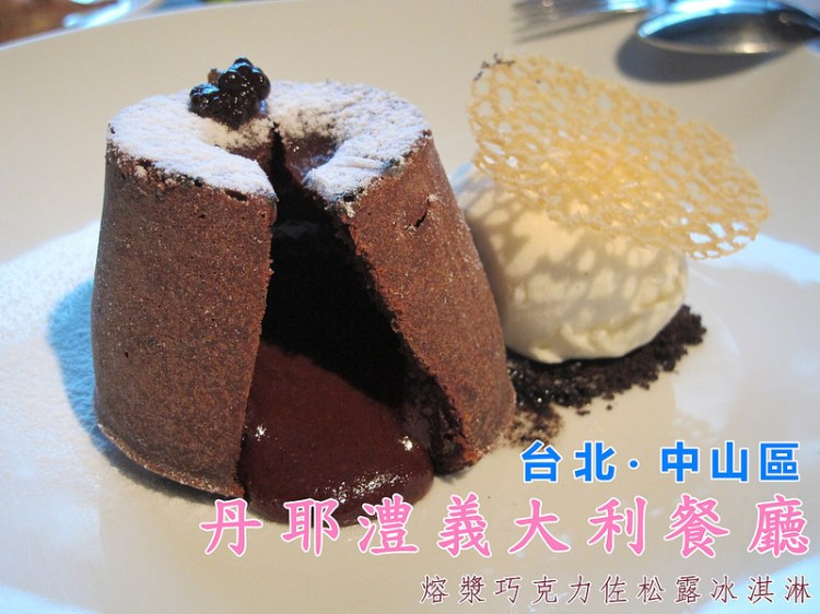 『台北中山區_丹耶澧義大利餐廳』高檔奢華的下午茶,松露香氣瀰漫整個味蕾!