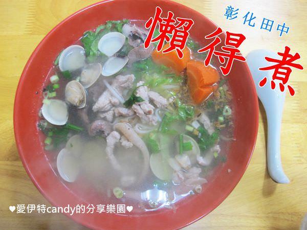 『彰化田中_懶得煮』台式、越式料理!越南麵包還不錯,田中新餐館~