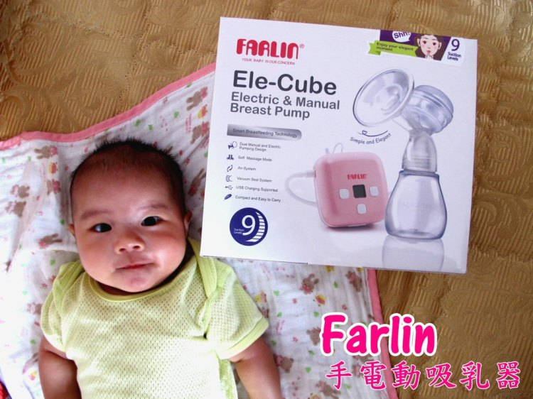 『育兒用品_ 華林farlin 手電動吸乳器』小小一台,在車上也能輕鬆擠奶!