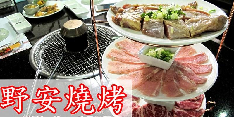 『台中南屯區_野安燒烤』公益路上精緻燒烤,高質肉品、吃到飽buffet!