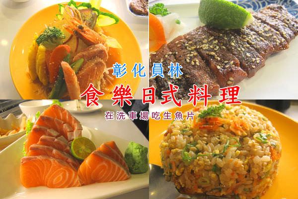 『彰化員林_食樂日式料理』在洗車場旁吃生魚片、櫻花蝦炒飯好吃、味噌湯也好好喝~