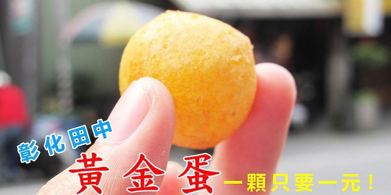 『彰化田中_黃金蛋』可遇不可求的隱藏小餐車,1顆只要1元!看老闆心情擺攤~~