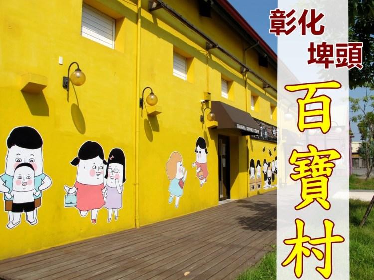 『彰化埤頭_百寶村』可以順路遊玩的彰化景點,有知名插畫家的插圖!