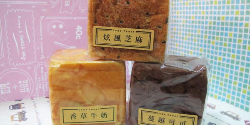 『嘉義東區小吃_THE CUBE TOAST 方塊吐司烘焙坊』愛玩客報導過的手做的精緻麵包,兄弟的夢想,品嘗小巧中的美味!