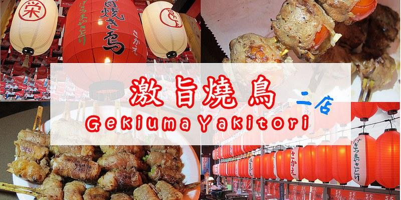 台中美食_激旨燒鳥Gekiuma Yakitori 二店│逢甲美食突破百種口味的包料燒烤,半露天的用餐,還可以跟調酒一起品嘗喔!