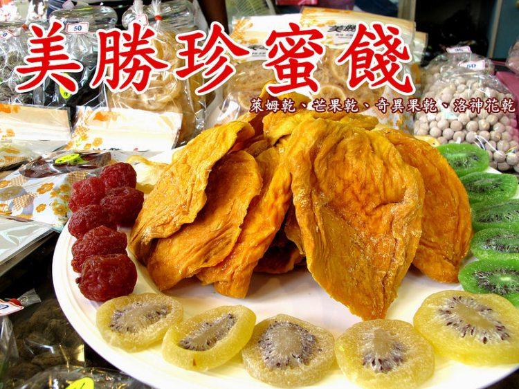 『台南中西區_美勝珍蜜餞』超多樣蜜餞伴手禮,在地人也喜歡吃的果乾系列~