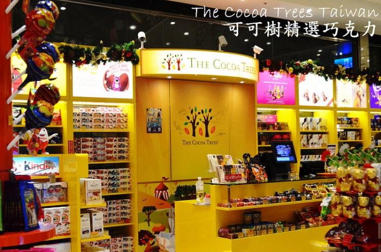 『台北信義區_The Cocoa Trees Taiwan可可樹精選巧克力』多國巧克力一網打盡!爆炸多圖片給你一次性衝擊~