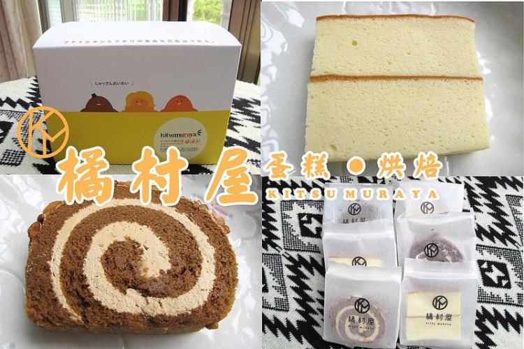 『彌月試吃_橘村屋KITSU MURAYA』多種彌月蛋糕讓你一網打盡!綿密、用料實在~