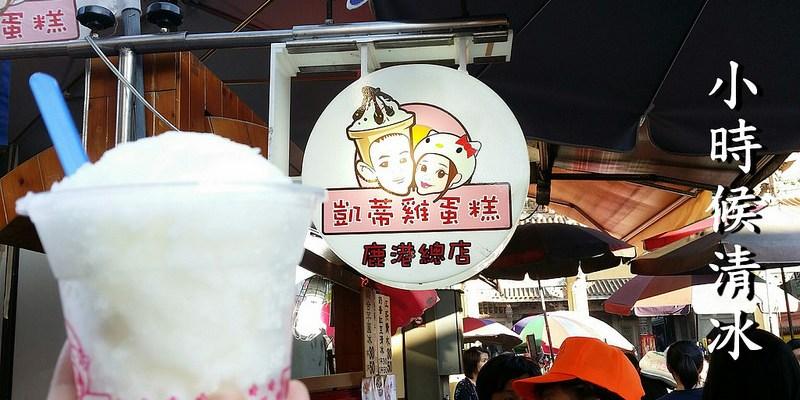 『彰化鹿港_凱蒂雞蛋糕』小時候清冰,只要十元銅板喔!