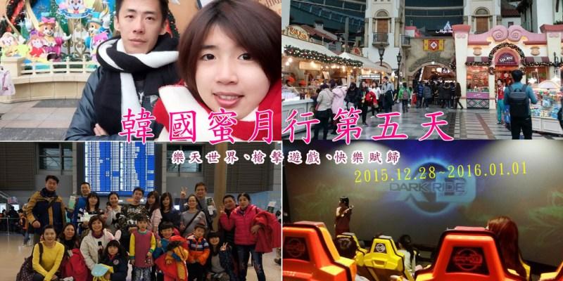 『韓國』 喜鴻假期_韓國跨年五日行(六) 樂天世界、快樂賦歸