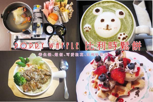 『彰化員林_poppy waffle 比利時列日鬆餅-員林店』可愛拿鐵拉花、養生火鍋、燉飯、比利時鬆餅,適合下午茶~