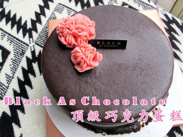 『宅配體驗_black as chocoalte』母親節、彌月蛋糕,濃郁巧克力,讓你欲罷不能!